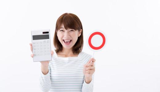 本気で料金が安い痩身エステサロンおすすめ6選【プロ推奨】