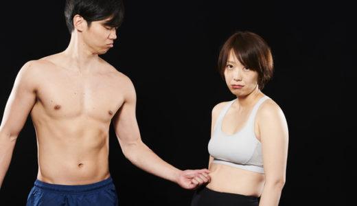 彼氏に痩せろと言われた!見返したい!サロンオーナーが即効ダイエット方法を伝授!