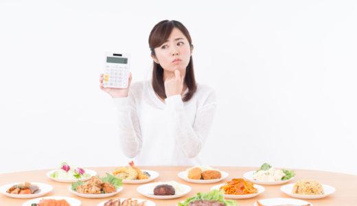 ダイエットにカロリーは関係ない!制限・計算をやめるべき理由をサロンオーナーが解説