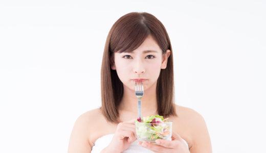ダイエットにサラダばかりはNG!正しい野菜摂取方法をサロンオーナーが解説
