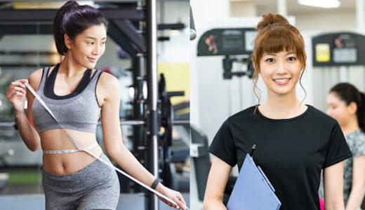【パーソナルジム東京おすすめ7選】女性のダイエットと美ボディで目的別にプロが厳選