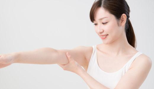 二の腕のマッサージに効くおすすめクリームと効果が格段に変わる方法をプロが伝授!